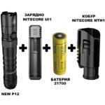 Фенер nitecore new p12