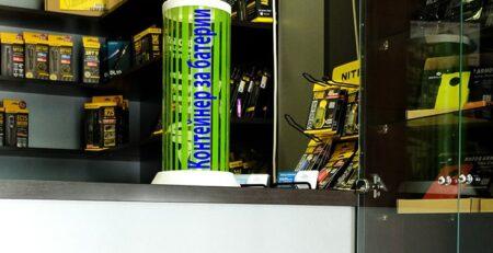 Къде изхвърляте негодните за употреба батерии?